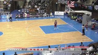 全日本大学バスケ2011 女子決勝 大阪人間科学大学 vs 早稲田大学