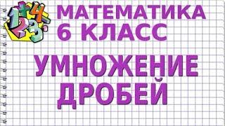 УМНОЖЕНИЕ ДРОБЕЙ. Видеоурок   МАТЕМАТИКА 6 класс