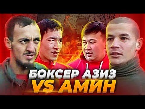 Боксер Азиз жестко усмирил своего соперника Амина / Уличный Бокс