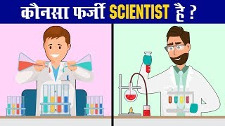 13 Majedar aur Jasoosi Paheliyan | Kaun Scientist Nahi Hai  | Hindi Riddle | Kitty Ki Paheli