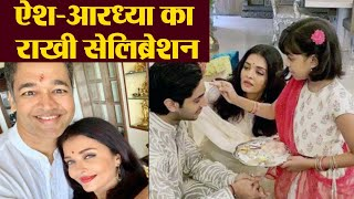 Aishwarya Rai Bachchan & Aaradhya Bachchan celebrate Raksha Bandhan with their brothers   FilmiBeat