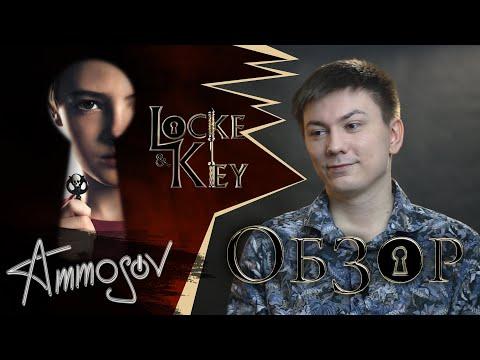 Ключи Локков (1 сезон) — слабая экранизация хорошего комикса