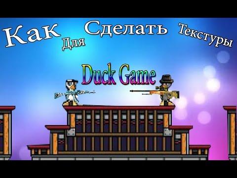 Как сделать текстуры для Duck Game