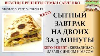 Сытный завтрак на двоих. КЕТО Лаваш с яйцом. Квезадилас. Вкусные рецепты семьи Савченко