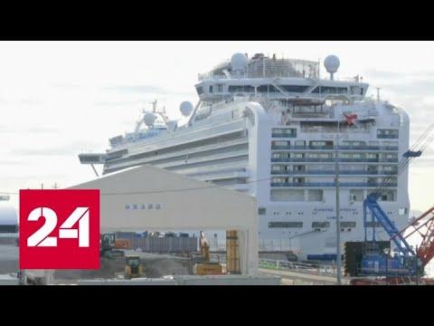 Умерли два пассажира лайнера Diamond Princess - Россия 24
