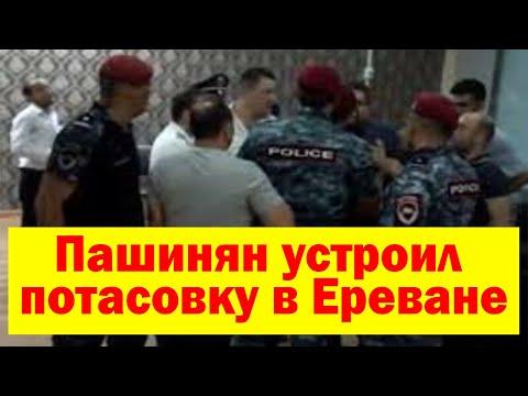 Пашинян устроил потасовку в Ереване