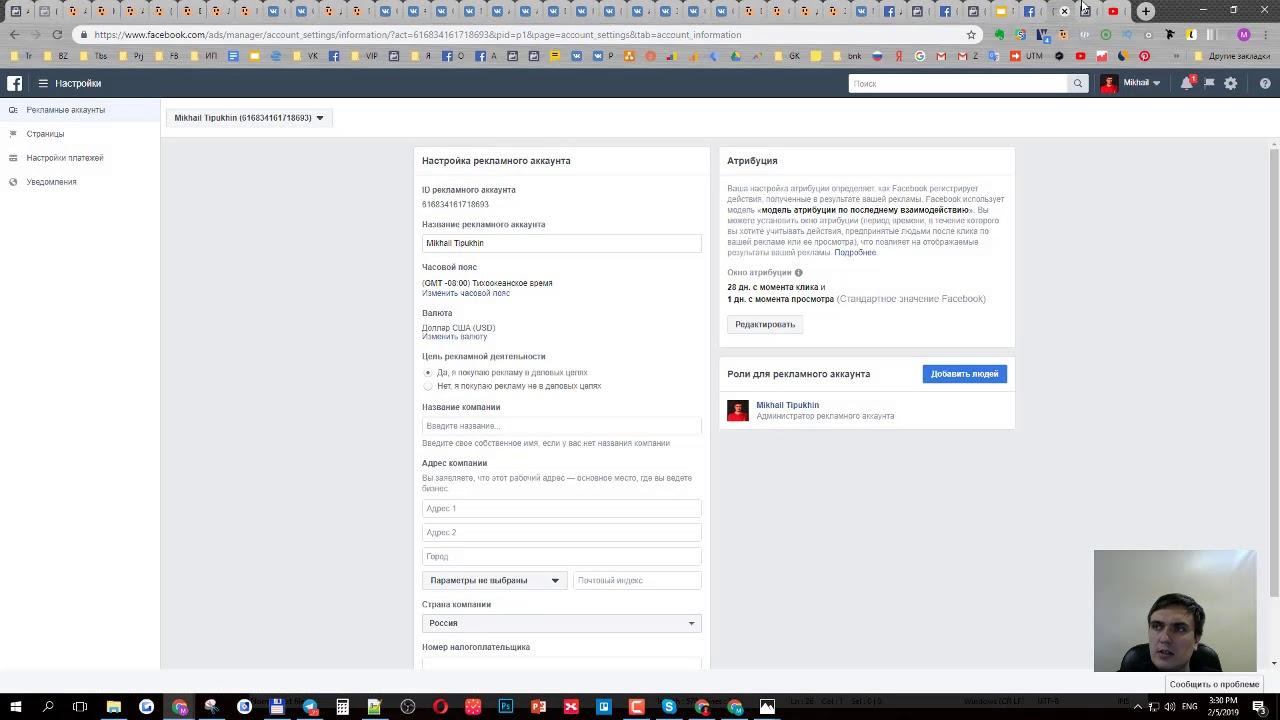 Как дать доступы к рекламному кабинету в Facebook и Instagram