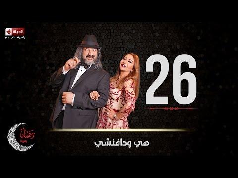 مسلسل هي ودافنشي | الحلقة السادسة والعشرون (26) كاملة | بطولة ليلي علوي وخالد الصاوي