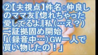 長編3/6:クズ夫&キチママ】件名:仲良しのママ友『惚れちゃった!愛...