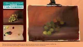 Виноград(Урок живописи маслом. Изображение виноградной грозди простым способом., 2015-03-26T18:07:36.000Z)