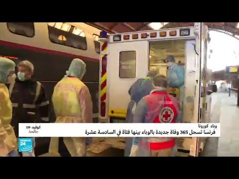 فرنسا: العاملون في قطاع الصحة يتوقعون -أوقات عصيبة- في مواجهة كورونا  - 16:00-2020 / 3 / 27