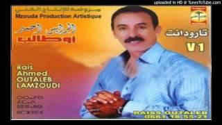 Jadid Ahmed Outaleb El Mzoudi 2013 Amarg Ljdıd Music Track 06