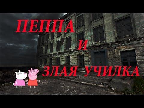 Свинка пеппа видео мультфильм про школу