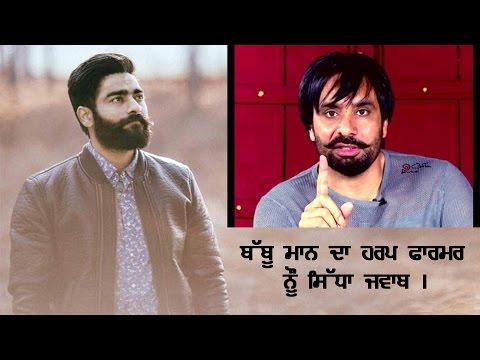 Babbu Maan reply to Harp Farmer | Stop...