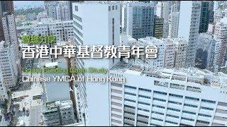 Publication Date: 2019-11-07 | Video Title: 智綠分享#2 香港中華基督教青年會 Green Buildi
