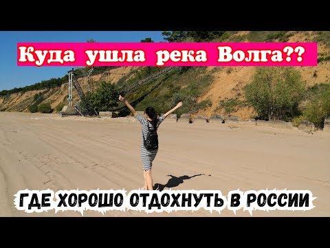 Ягодное Самарская область.Где хорошо отдохнуть в России. Дубки у Валентины.Куда исчезает река Волга.