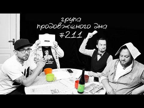 Білборди, інстаграми політиків та інші маразми   Іван Семесюк - Група Продовженого ДНА #211