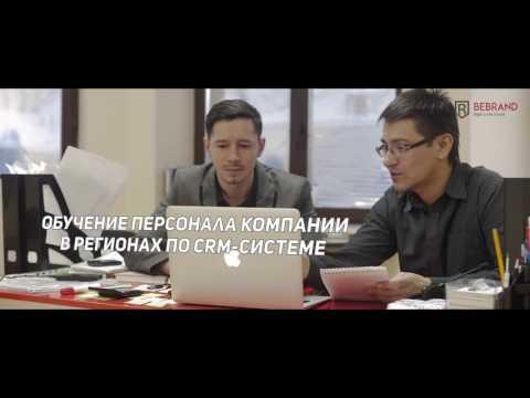 Головной Офис Компании BeBrand
