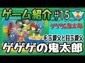 ゲゲゲの鬼太郎 妖怪大魔境[面白い名作ファミコンソフト]【ゲーム紹介 #15】