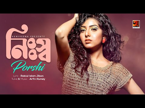 Nishsho | by Porshi | New Bangla Song 2018 | Official Lyrical Video | ☢☢ EXCLUSIVE ☢☢