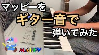 マッピーをギター音で弾いてみた【NES MAPPY BGM】
