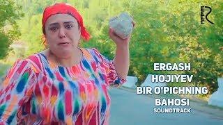 Ergash Hojiyev - Bir o'pichning bahosi | Эргаш Хожиев - Бир упичнинг бахоси (soundtrack)