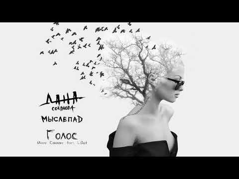 Дана Соколова - Гнев (альбом «Мыслепад», 2018)из YouTube · Длительность: 2 мин56 с