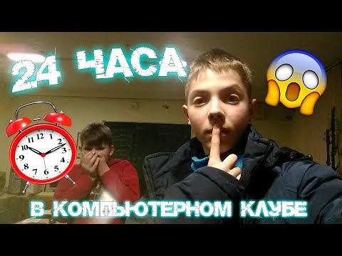 НОЧЬ в закрытом КОМПЬЮТЕРНОМ КЛУБЕ! 24 Hour Computer Club