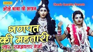 गणपत की महतारी Ram Avtar Sharma Bhole Baba Song Bhole Baba Bhajan