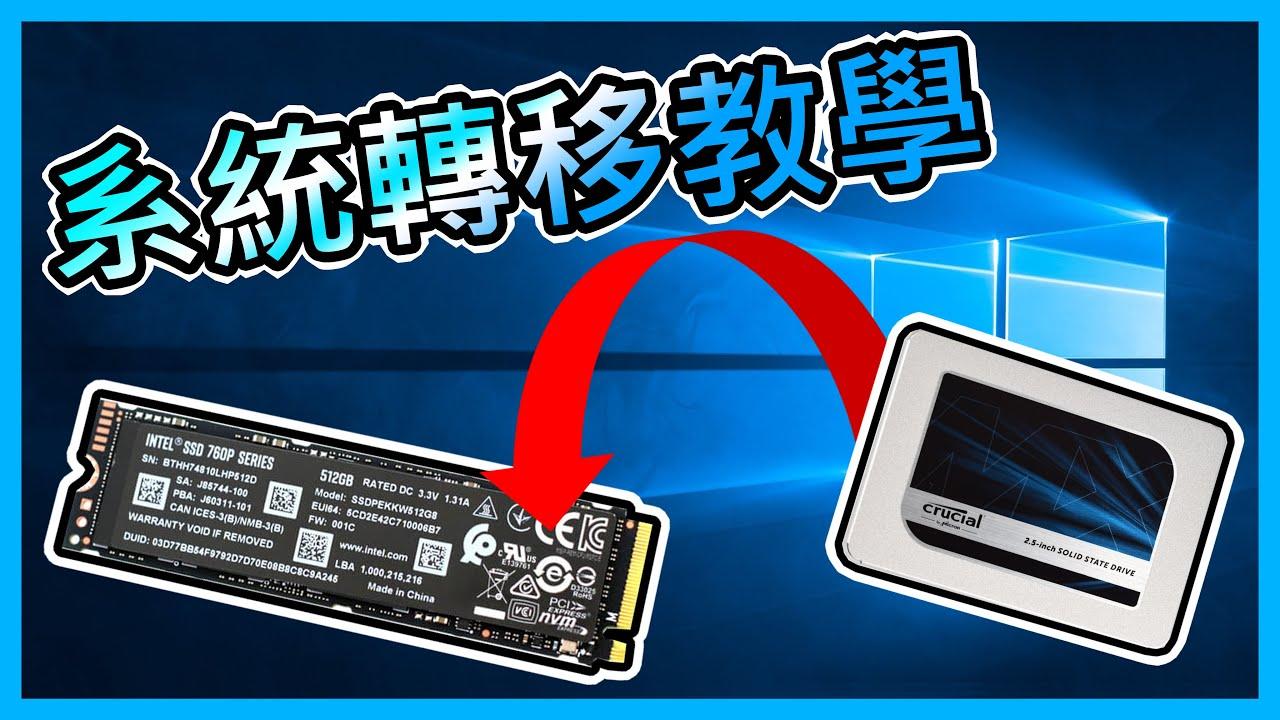 系統轉移教學 SSD大升級!!【去冰】 - YouTube