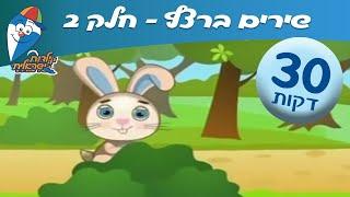 שירי ילדות ישראלית 2 - מחרוזת שירים ברצף לילדים בהופ! ילדות ישראלית