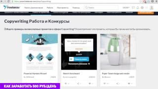 заработок без вложений лучший проект, как заработать 500 рублей за 5 минут
