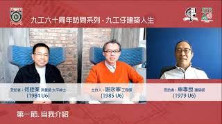 Publication Date: 2021-02-18 | Video Title: 九工仔建築人生-Part1:自我介紹
