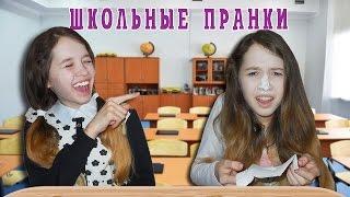ШКОЛЬНЫЕ ПРАНКИ!/ Пранки над ДРУЗЬЯМИ :D