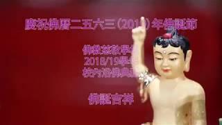 Publication Date: 2019-05-12 | Video Title: 佛教慈敬學校_2018-2019學年「校內浴佛典禮」