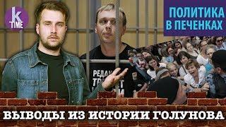 """Что стоит за """"делом Голунова"""" в России? - #58 Политика с Печенкиным"""