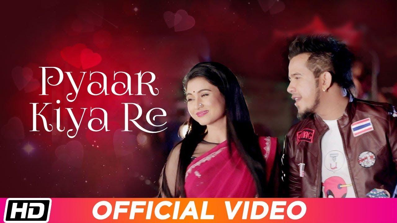 Pyaar Kiya Re | Official Video | Bhrigu Kashyap | Superhit Baganiya Song  2018
