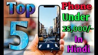 Top 5 Best Smartphone Under Rs 25000 In 2018   Best Budget Smartphone Under 25000   In Hindi