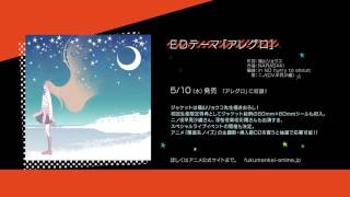in NO hurry to shout;_アレグロ 音源試聴(TVアニメ「覆面系ノイズ」EDテーマ収録) thumbnail