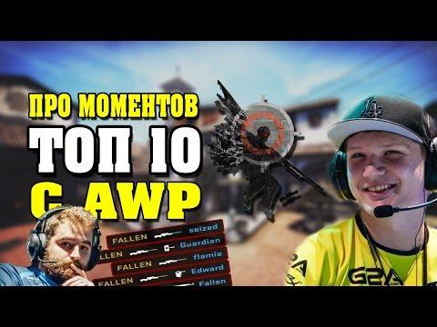 ТОП 10 ЛУЧШИХ ПРО МОМЕНТОВ С AWP В CS:GO