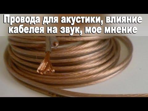 Провода для акустики, влияние кабеля на звук, расстановка колонок, мое мнение
