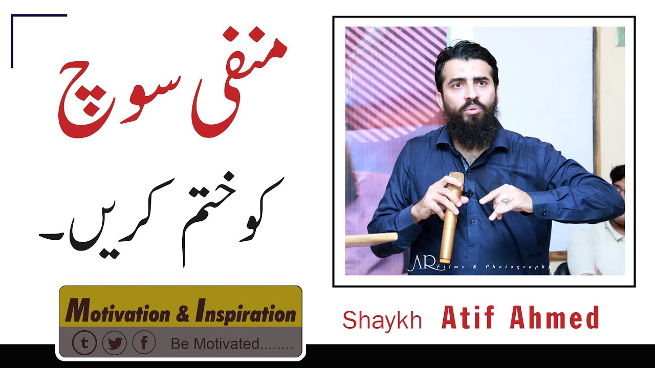 Negative Thoughts | Motivational Session by Shaykh Atif Ahmed | Emotional Speech