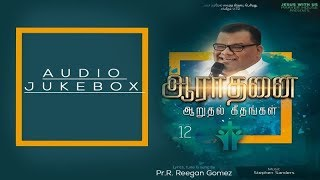 Aaraathanai Aaruthal Geethangal Vol 12 - Audio Jukebox | PR.R.REEGAN GOMEZ | Music Mindss
