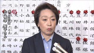 【参院選】橋本聖子氏(自民:現)が比例で当選(19/07/21)
