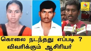 How Sonali killed by Udhayakumar : Karur Engg College Asst Professor explains the Murder
