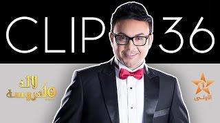 Hatim Idar - Clip 36   حصريا تعليق حاتم إدارعلى كليب 36 قبل البرايم السادس - لالة لعروسة