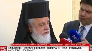 Υπόθεση Έλενας: Καθαίρεση του ιερέα αποφάσισε η Ιερά Σύνοδος