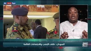 السودان.. خلاف النِسَب والاجتماعات القائمة