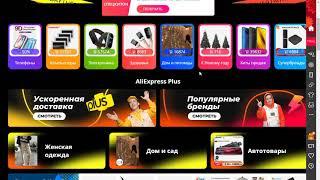 Aliexpress: Про новые купоны и промокоды, а так же про