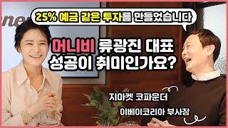 '이베이코리아 전 부사장 류광진 대표'...연 25% …
